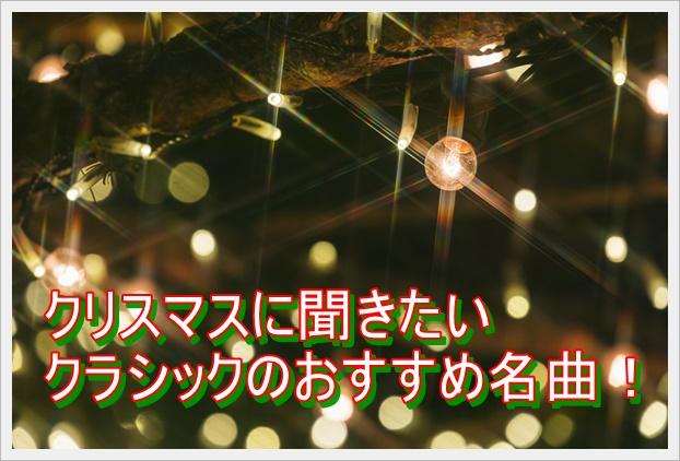 クリスマスに聞きたいクラシックのおすすめ名曲!定番のピアノ曲も1