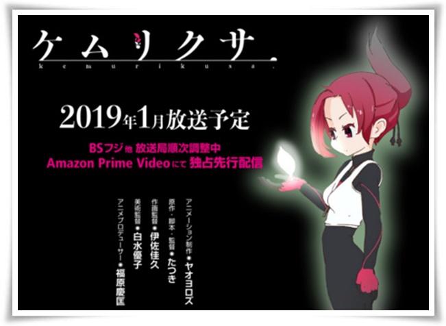 ケムリクサのキャラの設定や声優さんは?アニメの放送日&放送局も!3