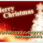 ロックバンドのクリスマスソングでおすすめは?back number以外も!1