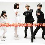 ゲスの極みの簡単な曲(歌いやすい曲)!人気曲&ライブの定番曲も!1