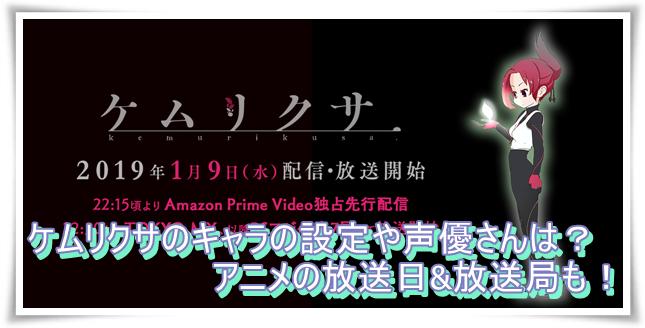 ケムリクサのキャラの設定や声優さんは?アニメの放送日&放送局も!2