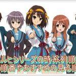 涼宮ハルヒシリーズの時系列順!発売の順番やおすすめの見る順番も!1