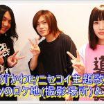 ヤバTの『かわE/ニセコイ主題歌』のMVのロケ地(撮影場所)&歌詞!1