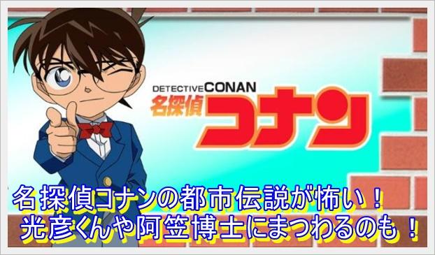 名探偵コナンの都市伝説が怖い!光彦くんや阿笠博士にまつわるのも!1