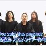 サバプロ(survive said the prophet)の読み方!メンバーの年齢も!2