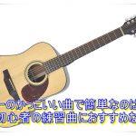 ギターのかっこいい曲で簡単なのは?初心者の練習曲におすすめなのも1