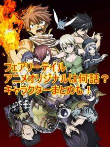 フェアリーテイル・アニメオリジナルは何話?キャラクターまとめも!1