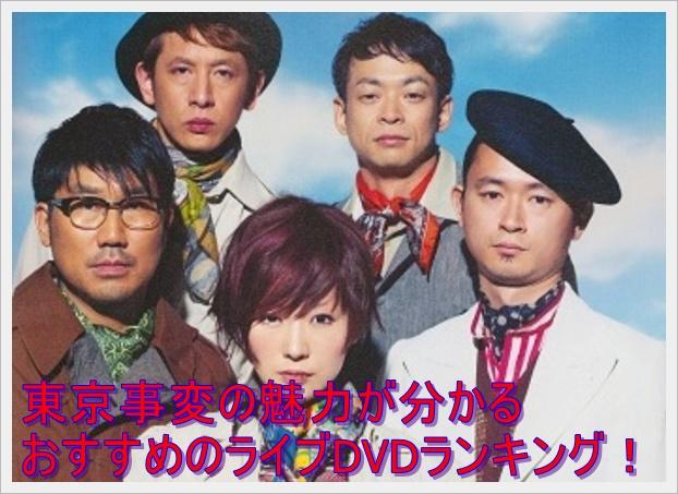 東京事変の魅力が分かるおすすめのライブDVDランキング!収録曲も!3