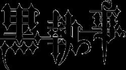 黒執事の最新刊(29巻)の発売日はいつなの?28巻のあらすじも紹介!2