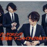 ロックバンドCMソングやドラマ主題歌・アニメタイアップのおすすめ!1