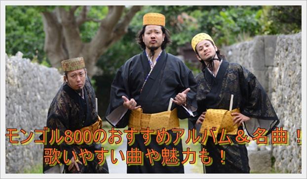 モンゴル800のおすすめアルバム&名曲!歌いやすい曲や魅力も!3