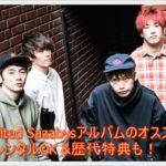 04 Limited Sazabysアルバムのオススメは?レンタルOK &歴代特典も!2