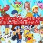 デジモンアドベンチャー(映画・アニメ)の時系列&公開の順番を紹介!1