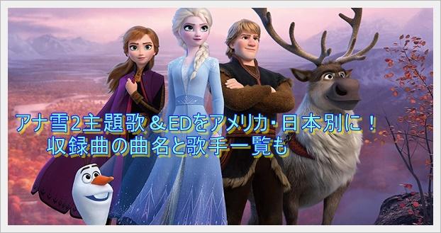アナ雪2主題歌&EDをアメリカ・日本別に!収録曲の曲名と歌手一覧も2