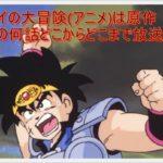 ダイの大冒険のアニメは原作の何巻の何話どこからどこまで放送した?3