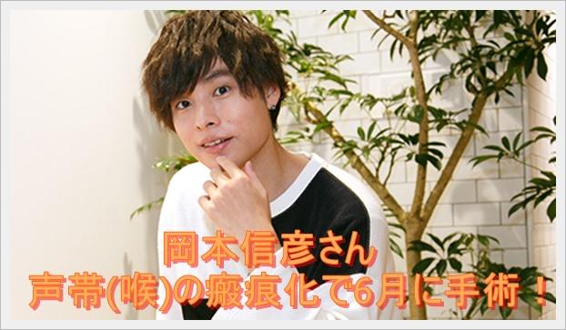 岡本信彦さんが声帯(喉)の瘢痕化で6月に手術!一ヶ月療養を発表?3