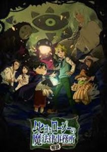 ムヒョとロージーの魔法律相談事務所のアニメが7月から!放送局は?2