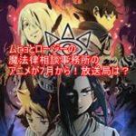 ムヒョとロージーの魔法律相談事務所のアニメが7月から!放送局は?1