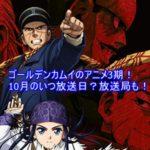 ゴールデンカムイのアニメ3期!10月のいつ放送日?放送局も!1