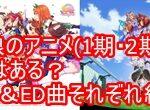 ウマ娘のアニメ(1期・2期)のDVDはある?OP曲&ED曲それぞれ紹介!1