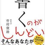書くのがしんどいのレビュー!著者・竹村俊助さんのプロフィールも!1